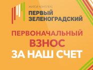 ЖК «Первый Зеленоградский»! Дом сдан Старт продаж 3-й очереди!